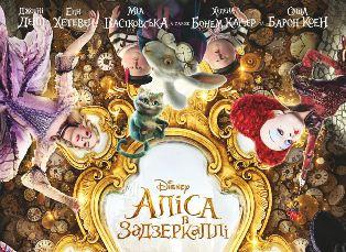 Кино 3D: «Алиса в Зазеркалье»