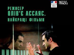Оливье Ассаяс: лучшие фильмы