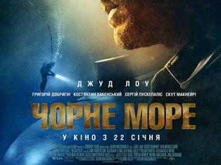 «Черное море» как модель
