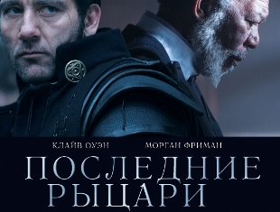 Премьера фильма «Последний рыцарь»