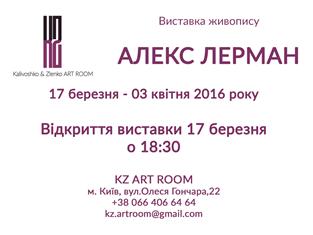 Выставка Лермана в K&Z ART ROOM