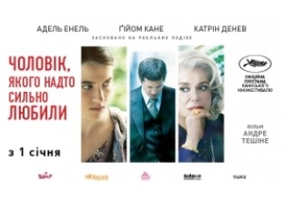 Премьера 2015 года в кино