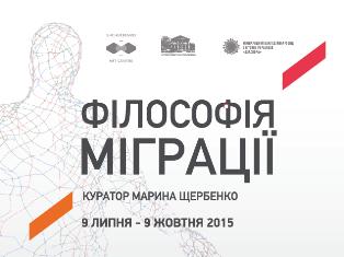 Выставка в тему арт-миграции