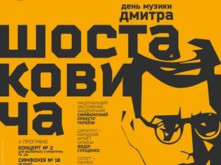 День музыки Дмитрия Шостаковича