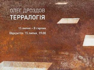 Проект Олега Дроздова «Терралогия»