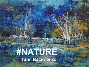 Выставка «#NATURE» Тани Василенко