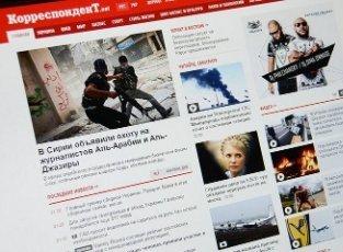 Корреспондент объединил редакции
