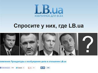 На Украине закрылся оппозиционный сайт