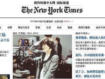 New York Times запустил китайскую версию