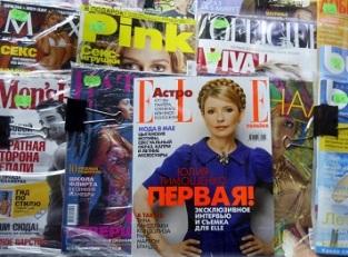 В Украине закроют пяток журналов