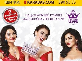 Национальный конкурс красоты «Мисс Украина-2016»