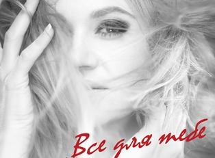 Украинский альбом «Все для тебе»