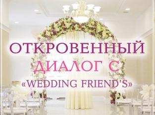 Встреча и диалог с Wedding Friend's