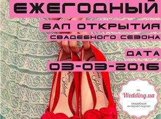 Ежегодный бал Wedding.ua в марте