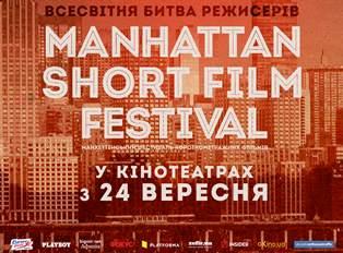 Манхэттенский фестиваль