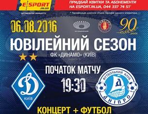 Юбилейный сезон ФК «Динамо» (Киев)